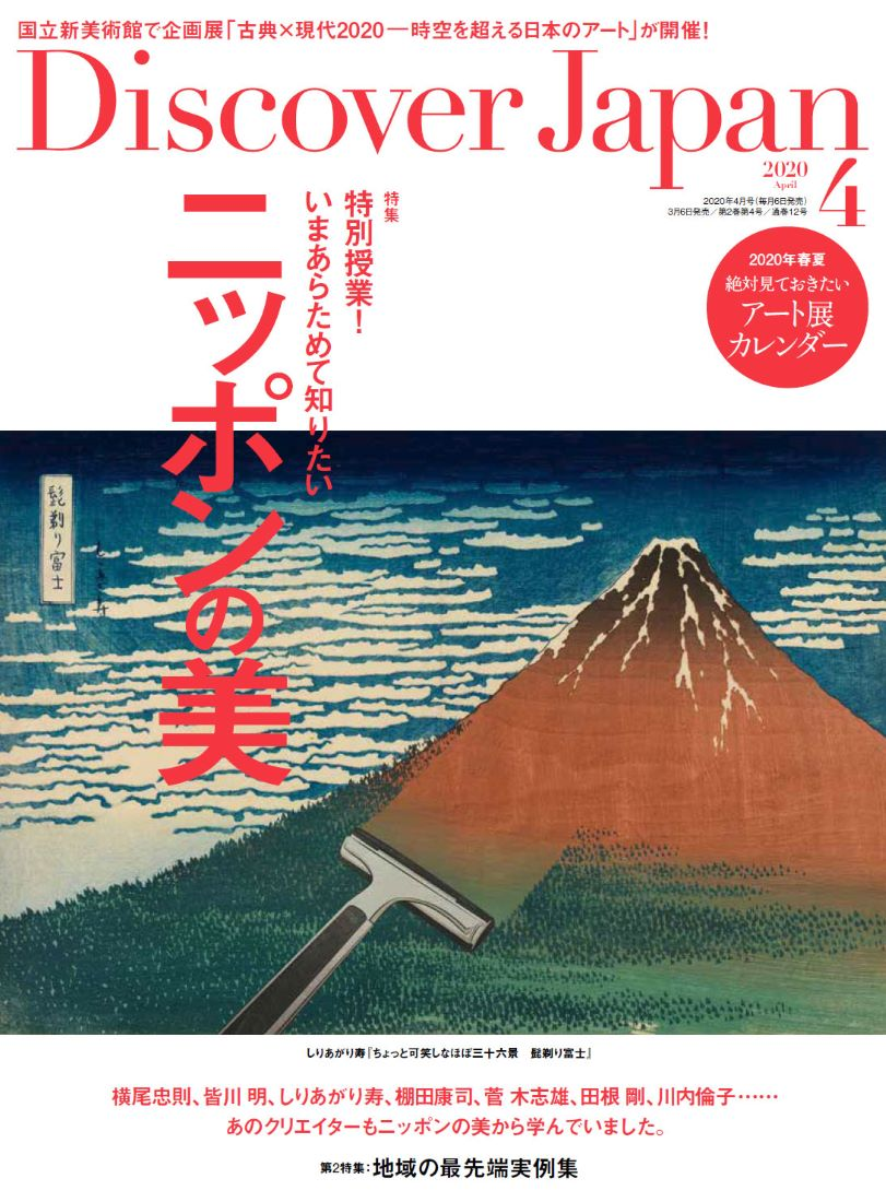 Discover Japan 2020年3月号 Vol.102