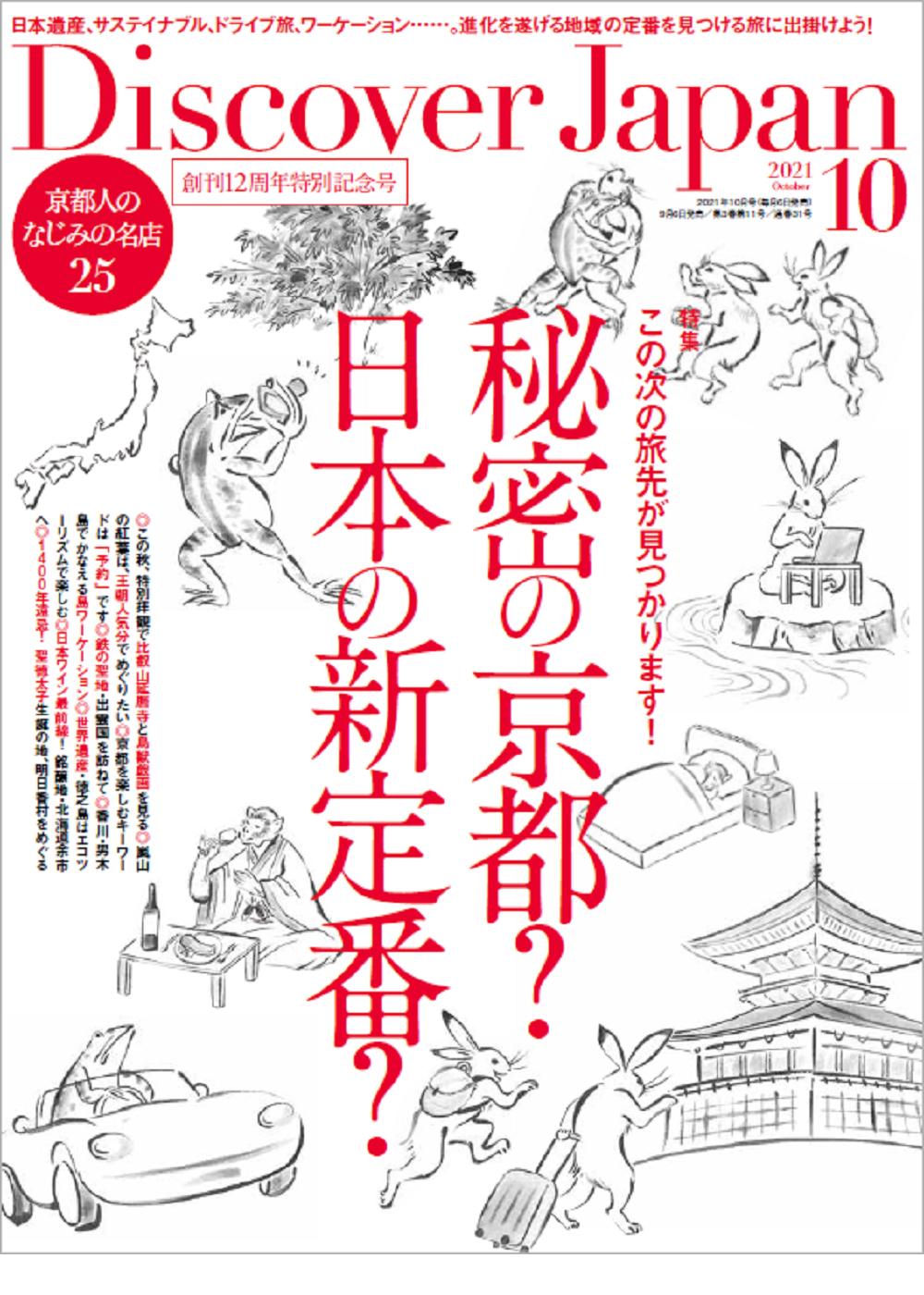 2021年10月号 Vol.119