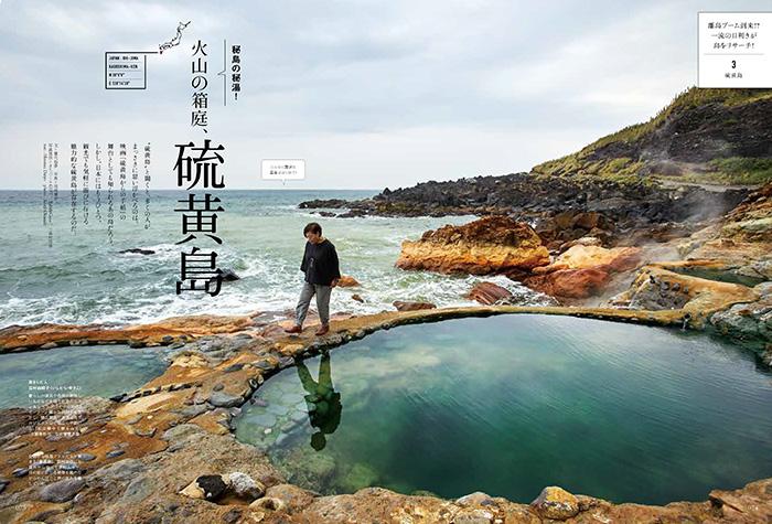 絶景温泉と白クジャクに出会う旅 硫黄島