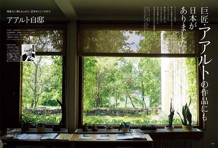 巨匠・アアルトの作品の中にも、日本がありました。