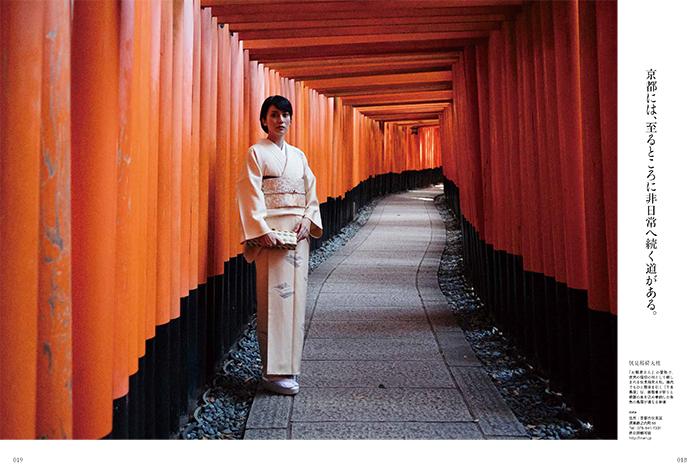 柴崎コウ、京都に誘惑される。