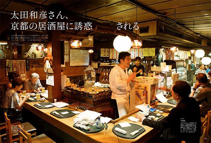 太田和彦さん、京都の居酒屋に誘惑される