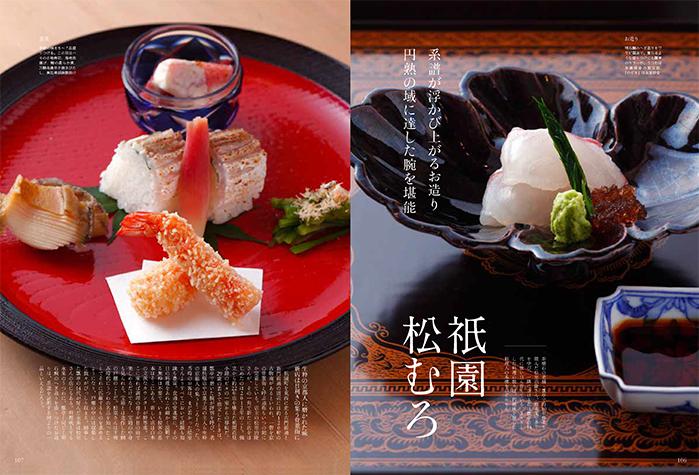 京都、美食の誘惑