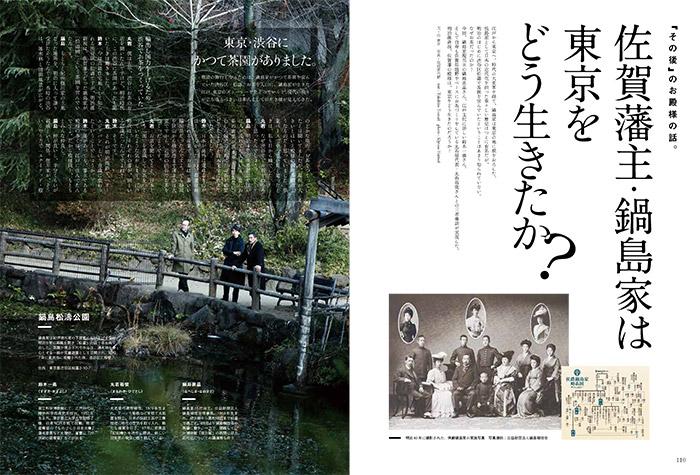 佐賀藩主・鍋島家は、東京をどう生きたか?
