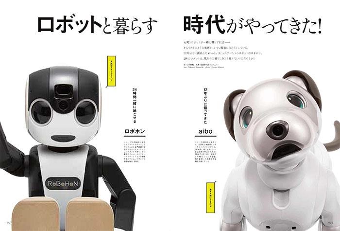 ロボットと暮らす時代がやってきた!