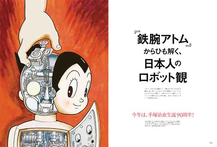 今年は、手塚治虫生誕90周年!『鉄腕アトム』から紐解く、日本人のロボット観