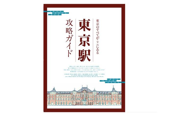 保存版・東京駅攻略ガイド 東京駅&周辺で知りたい東京美味しいもの
