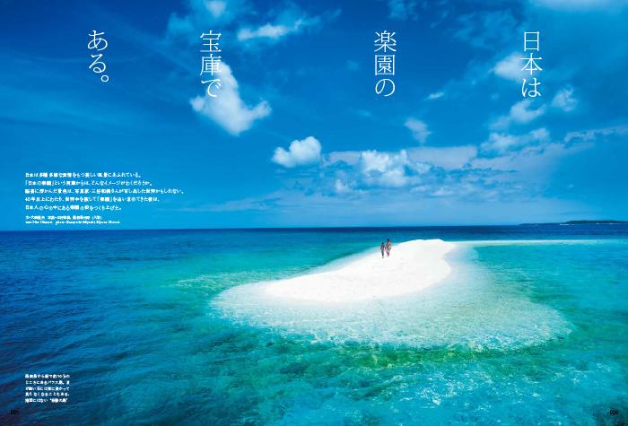 世界の楽園を知り尽くした男三好和義が語る日本の楽園