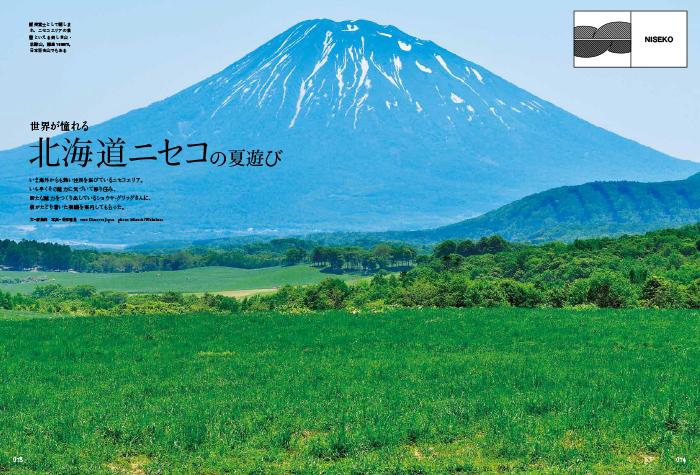 ニッポンの楽園を旅する