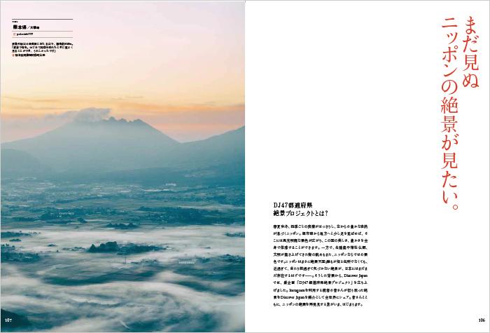 Discover Japan Presents DJ47都道府県絶景プロジェクト