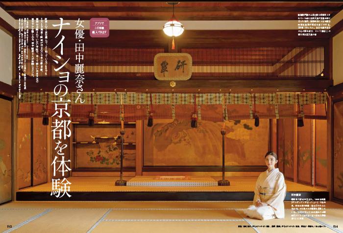 女優・田中麗奈さんが体験するナイショの京都