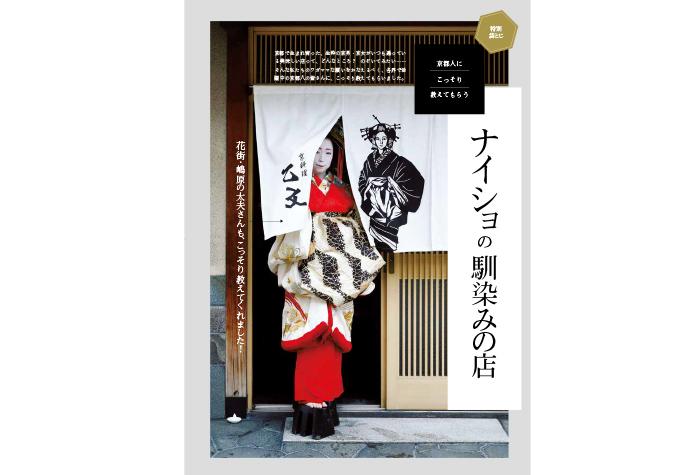【特別袋とじ企画】京都人にこっそり教えてもらう、ナイショの馴染みの店