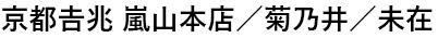 京都吉兆 嵐山本店/菊乃井/未在