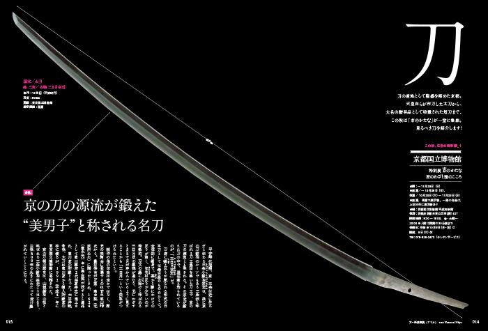 この秋、国立博物館の特別展がホットです。―東京国立博物館・奈良国立博物館・京都国立博物館―