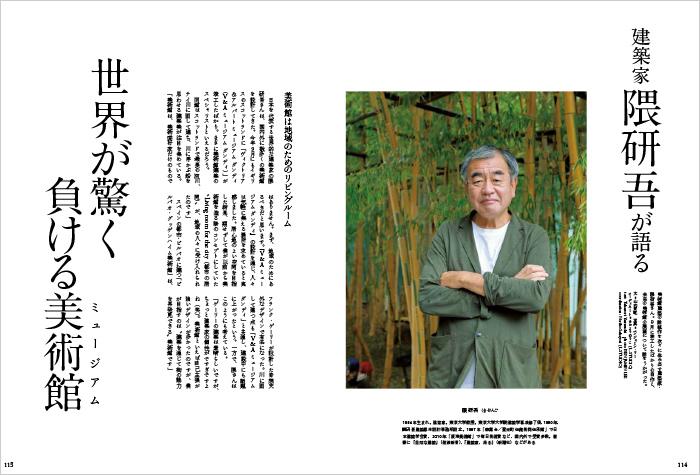 特別インタビュー 建築家・隈 研吾が語る<br>世界が驚く「負ける美術館」