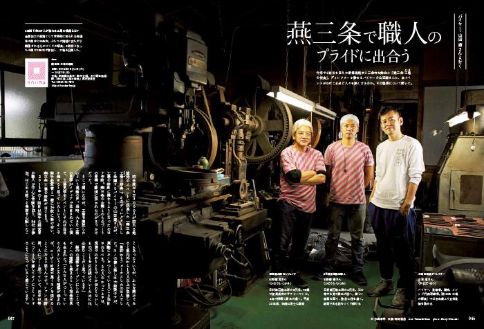 バイヤー・山田 遊さんと、燕三条で職人のプライドに出合う