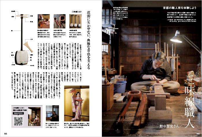 京都の職人技を体験しよう