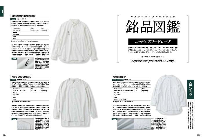 銘品図鑑 ニッポンのワードローブ