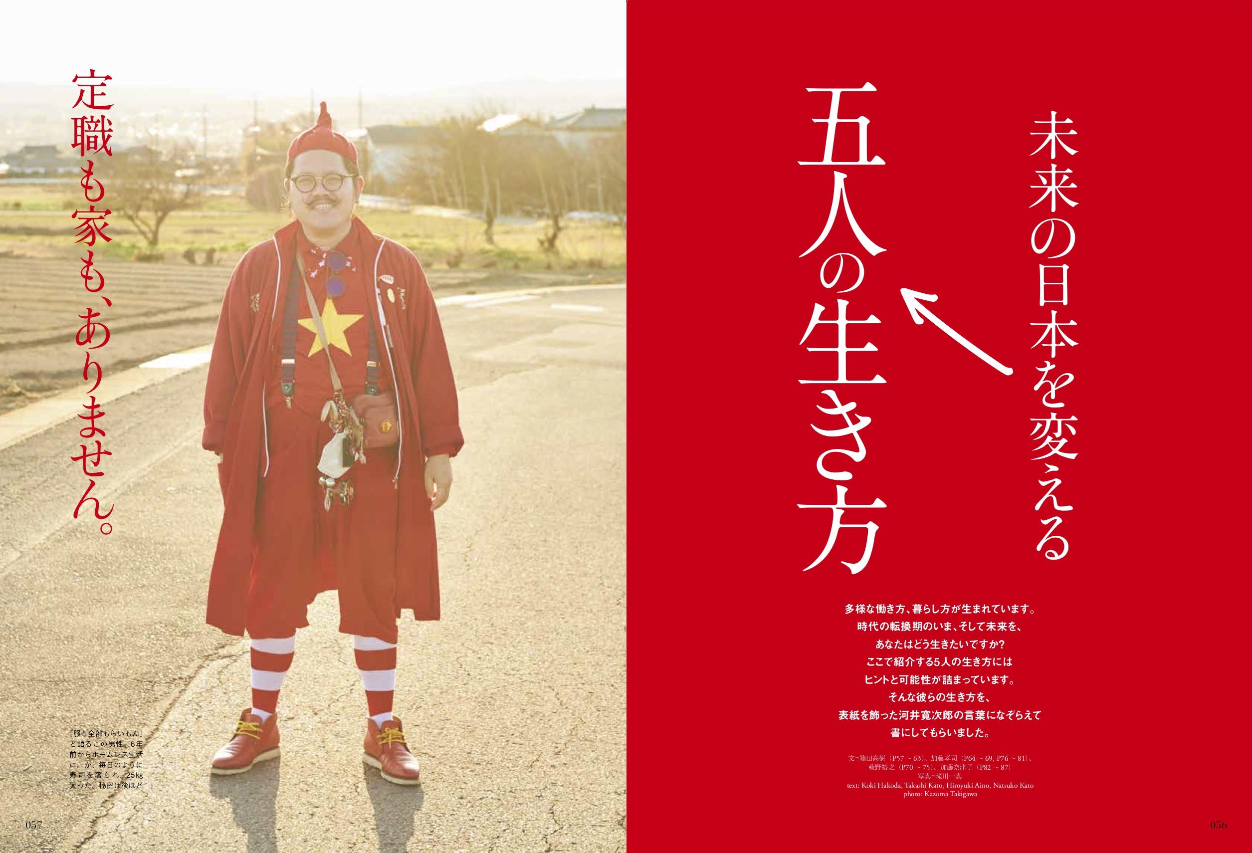 未来の日本を変える五人の生き方