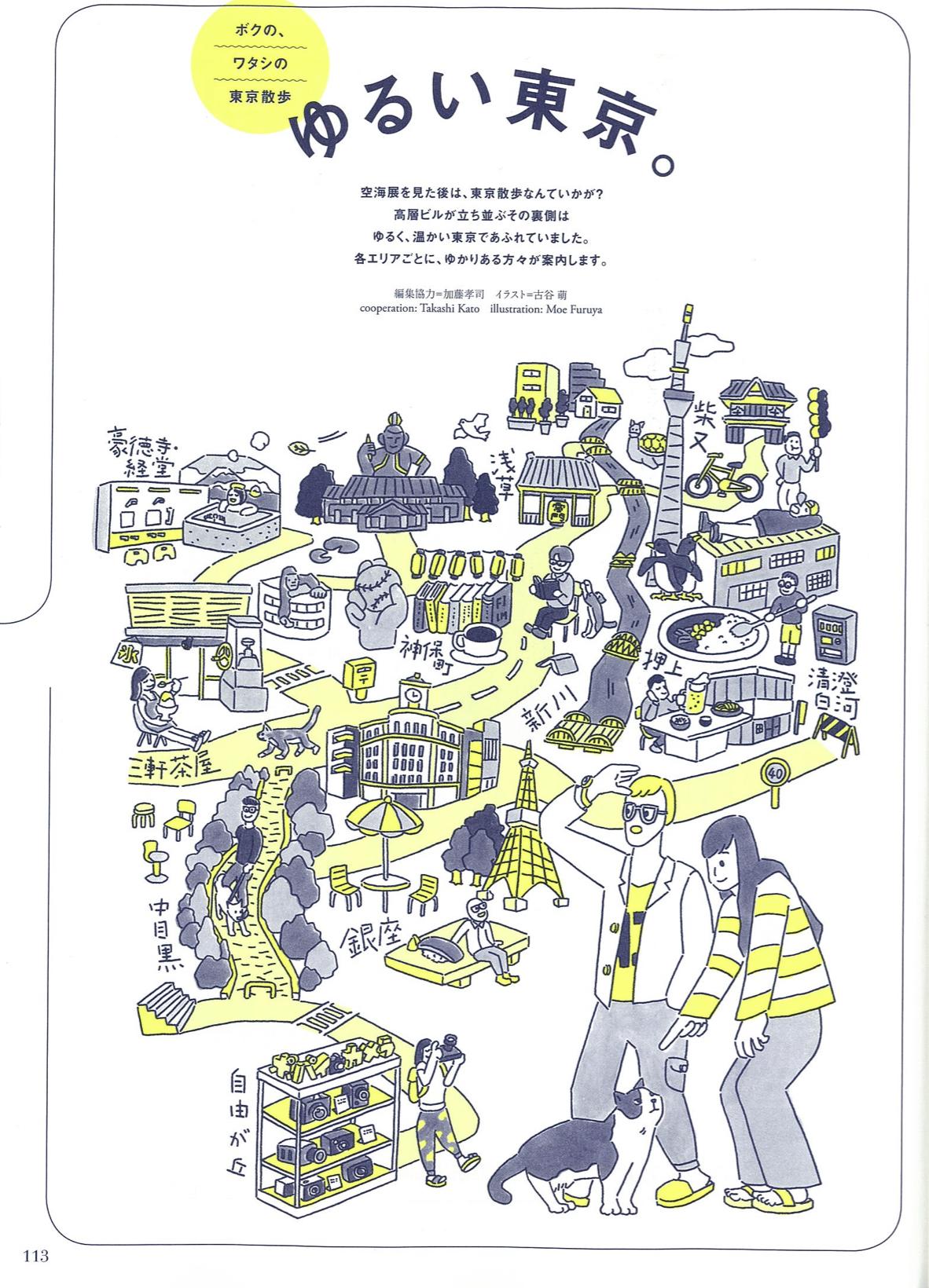 ボクの、ワタシの東京散歩 ゆるい東京。