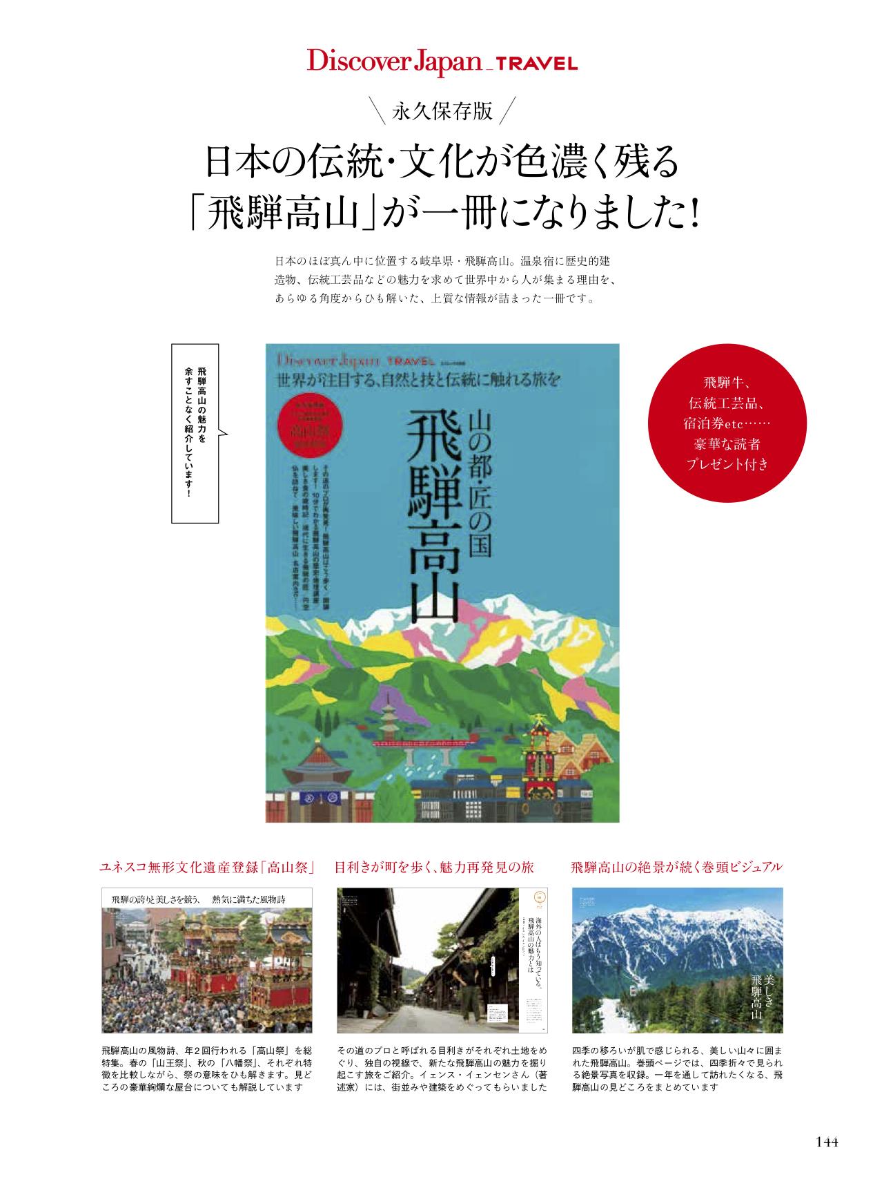 日本の伝統・文化が色濃く残る「飛騨高山」が一冊になりました!