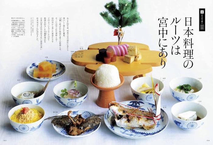 食からひも解く天皇日本料理のルーツは宮中にあり