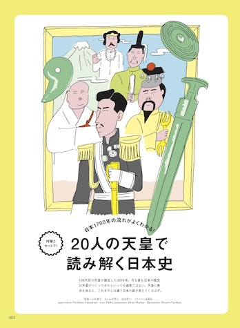 日本1700年の流れがよくわかる! 20人の天皇で読み解く日本史