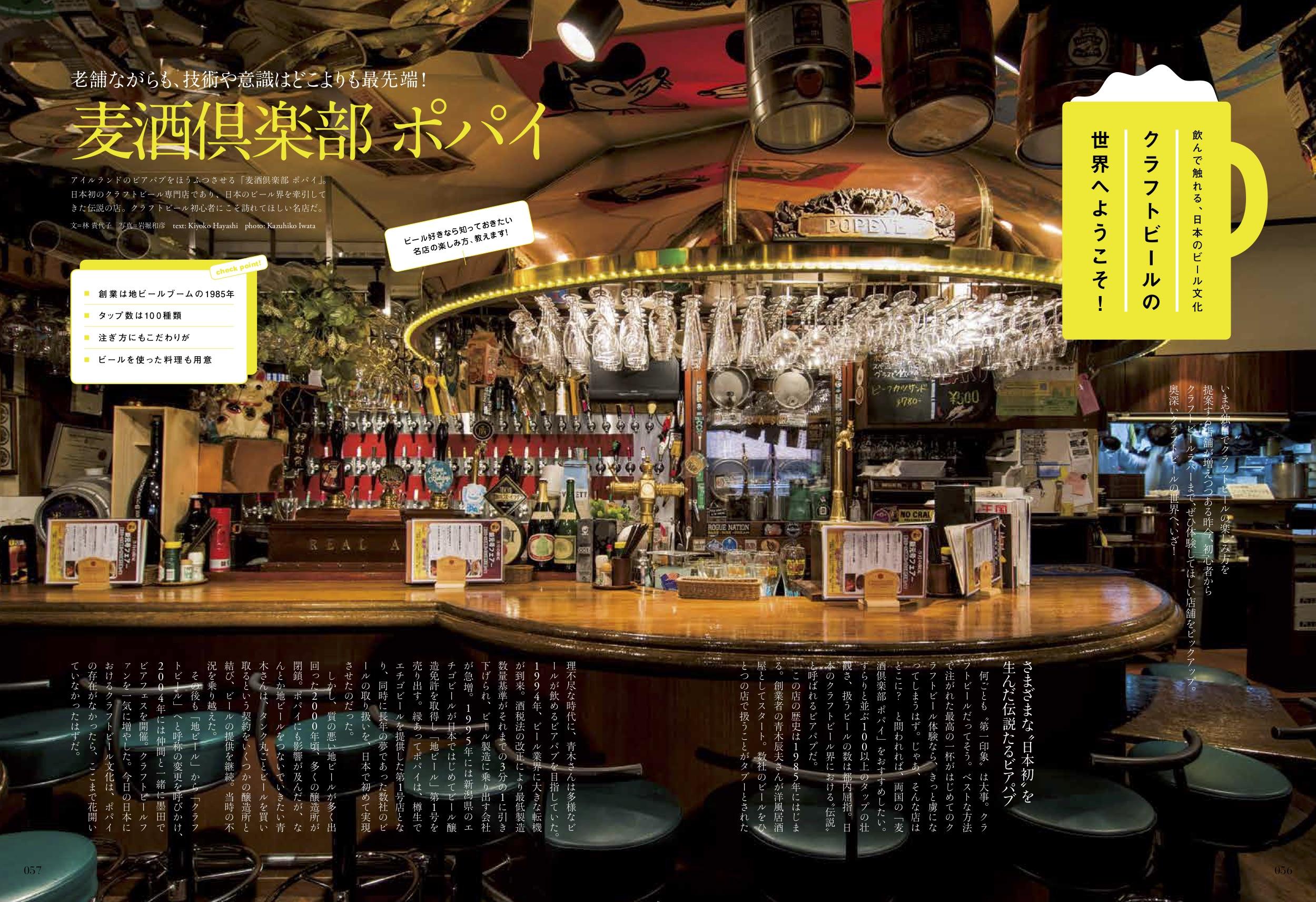 飲んで触れる、日本のビール文化 クラフトビールの世界へようこそ!