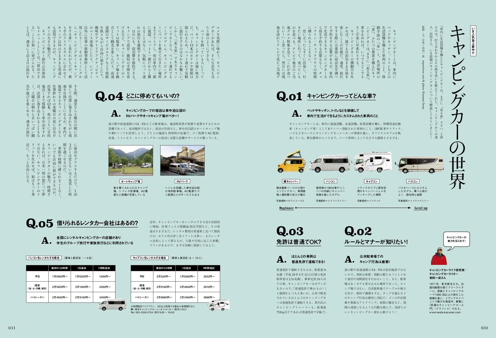 キャンピングカーの世界