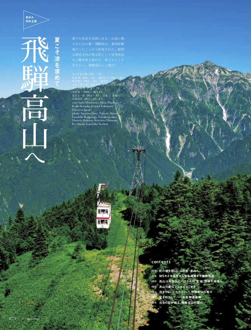 夏こそ涼を求めて、飛騨高山へ