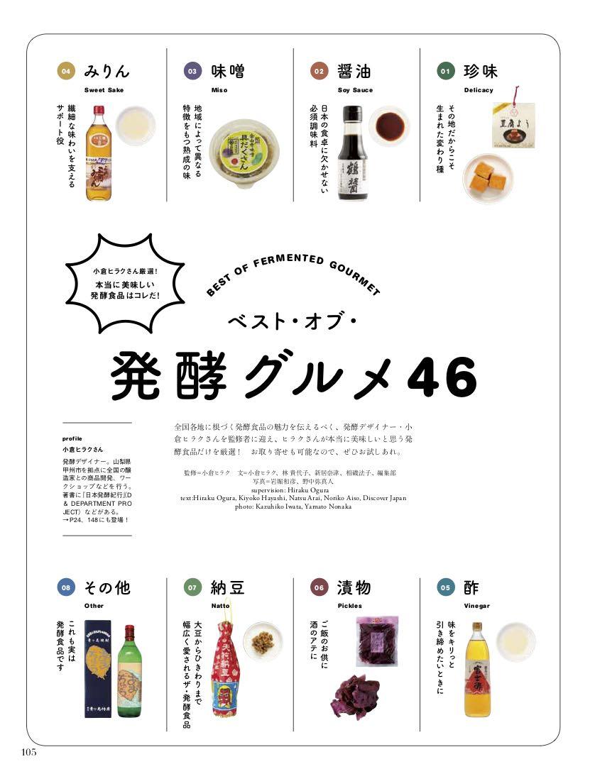 ベスト・オブ・発酵グルメ46