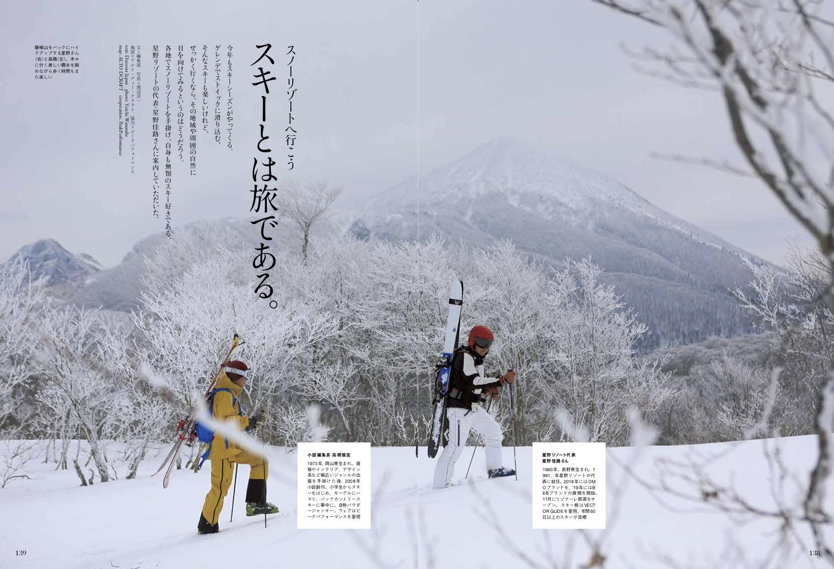 日本の冬は楽しい。
