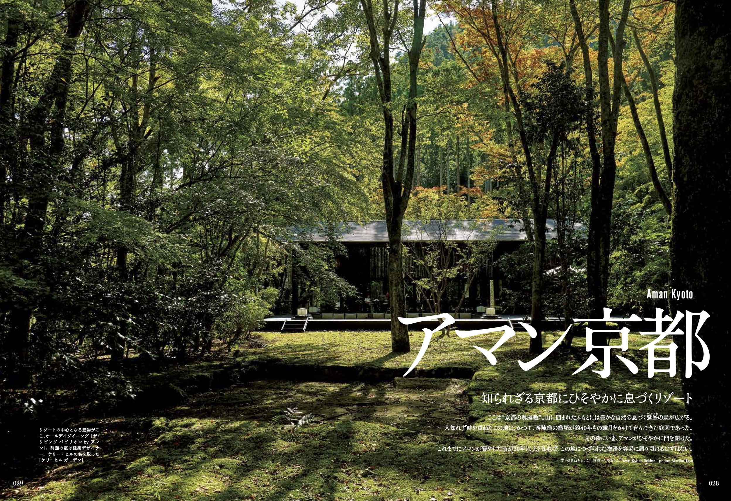 100号記念、世界に愛されるニッポンのホテル&名旅館