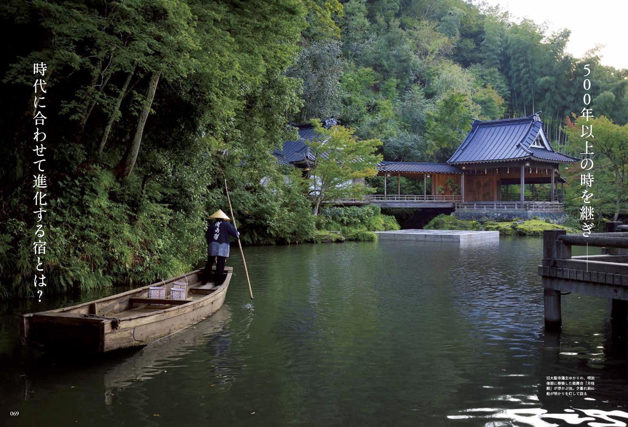 世界が憧れる日本旅館の秘密
