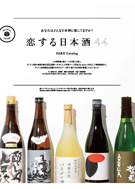 あなたはどんな日本酒に恋してますか?恋する日本酒44