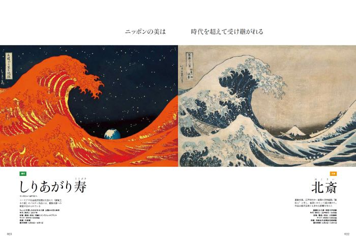 特別授業!アートから学ぶニッポン