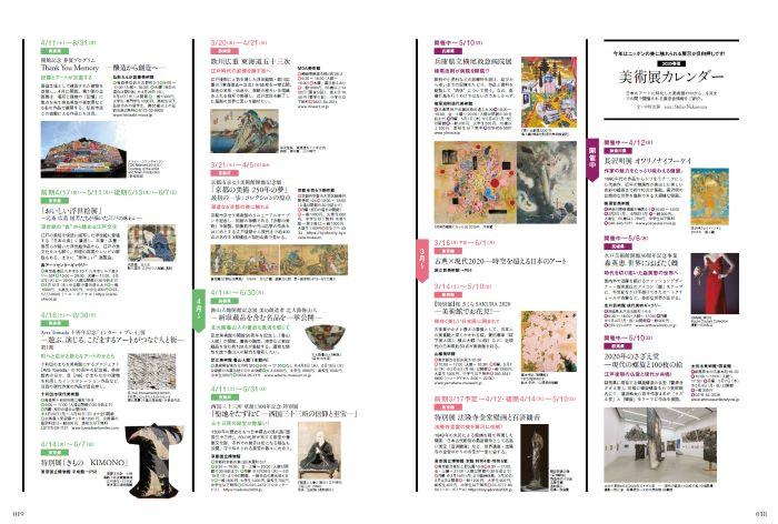2020春夏美術展カレンダー