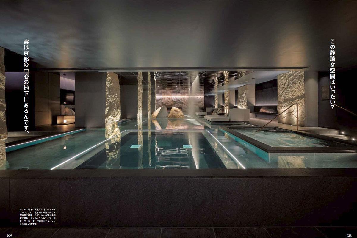 新しい一流ホテルの魅力を大解剖