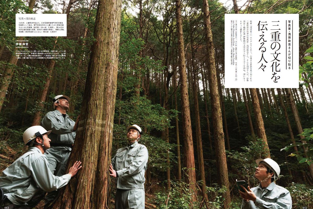 浅田政志さんが撮る三重の文化を支える人々