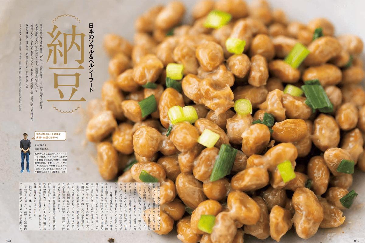 発酵を取り入れて、身体をととのえよう。納豆と甘酒