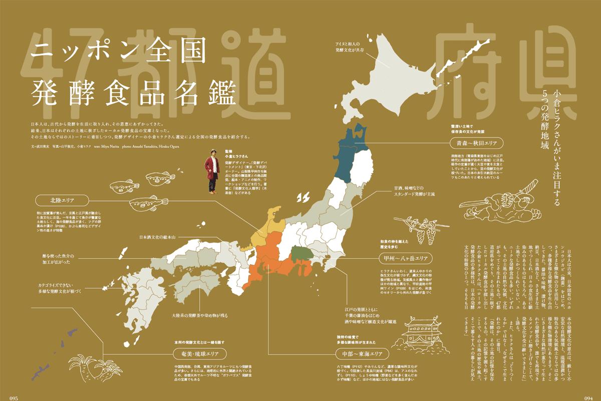 ニッポン全国発酵食品名鑑