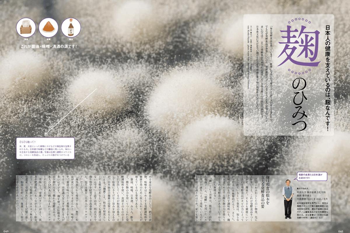 日本人の健康を支えているのは、麹なんです!麹のひみつ