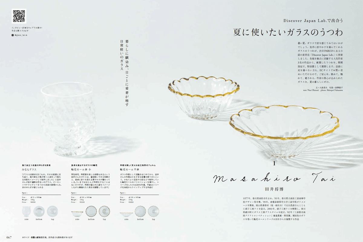 Discover Japan Lab.で出合う「夏に使いたいガラスのうつわ」