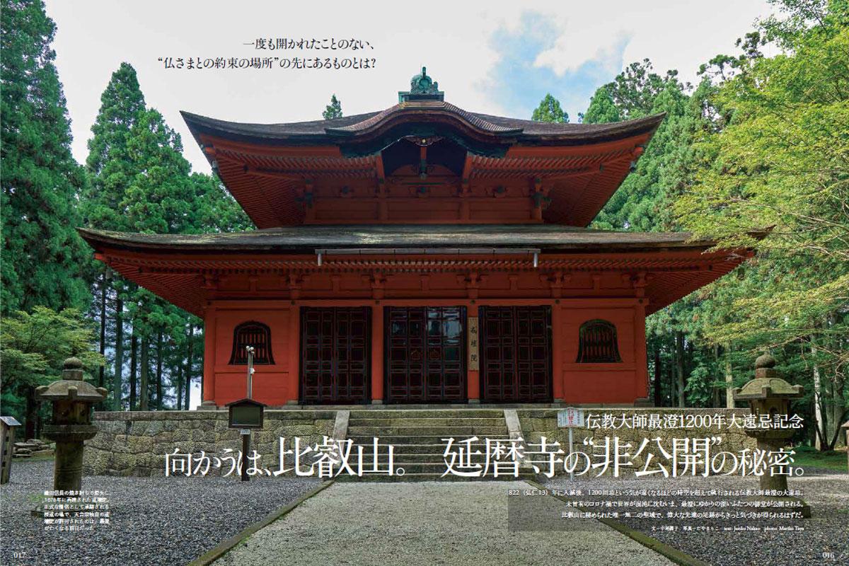"""伝教大師最澄1200年大遠忌記念 向かうは比叡山。延暦寺の""""非公開""""の秘密。"""
