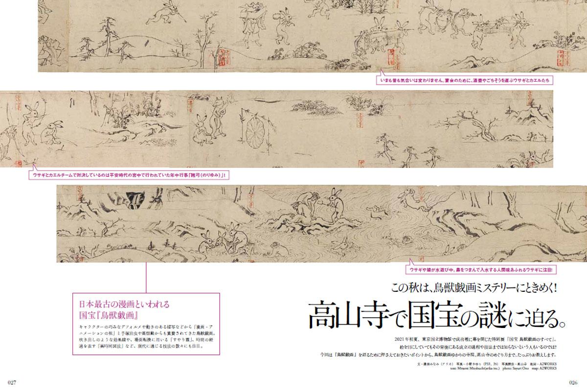 この秋は、鳥獣戯画ミステリーにときめく!高山寺で国宝の謎に迫る。