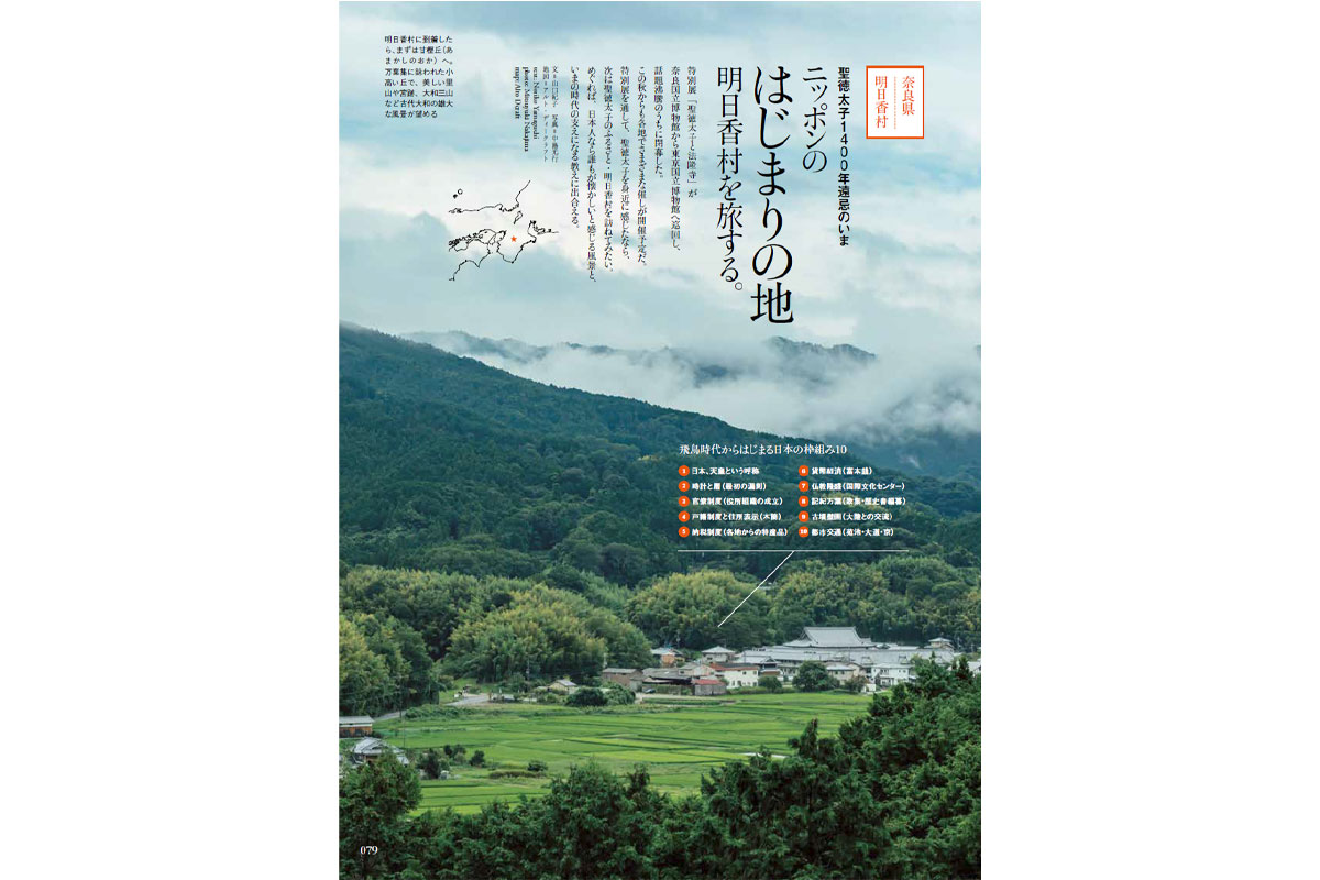 聖徳太子1400年遠忌のいま ニッポンのはじまりの地、明日香村を旅する。