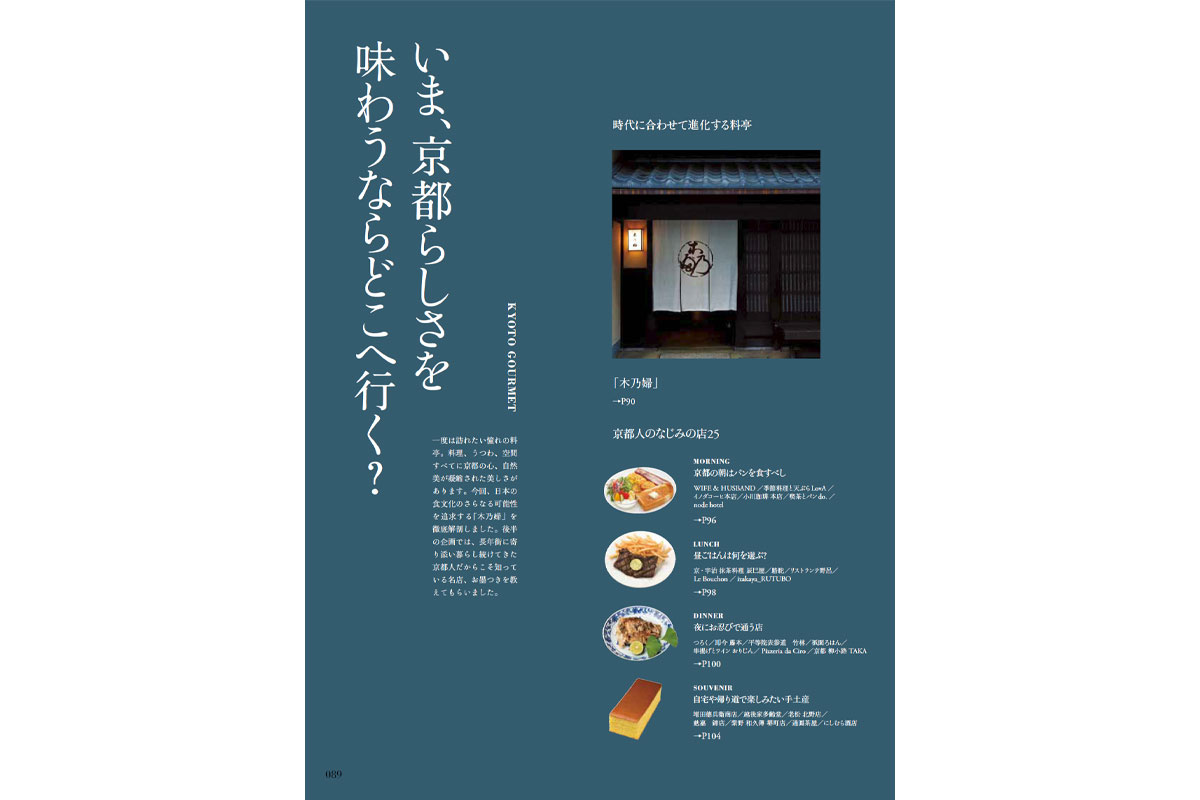 名店は時代に合わせて変化する いまこそ行きたい京都の料亭「木乃婦」