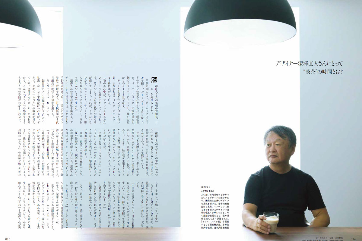 """デザイナー深澤直人さんにとって""""喫茶""""の時間とは?"""