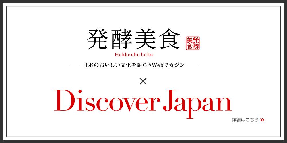 日本のおいしい文化を「DiscoverJapan」の視点で見つめ、素晴らしさを再発見する特別企画。