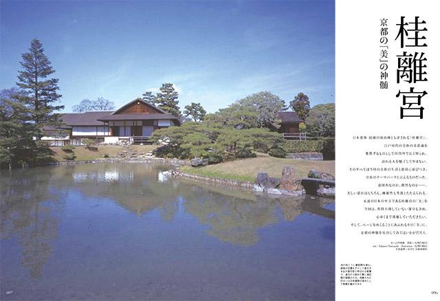 桂離宮 京都の「美」の神髄